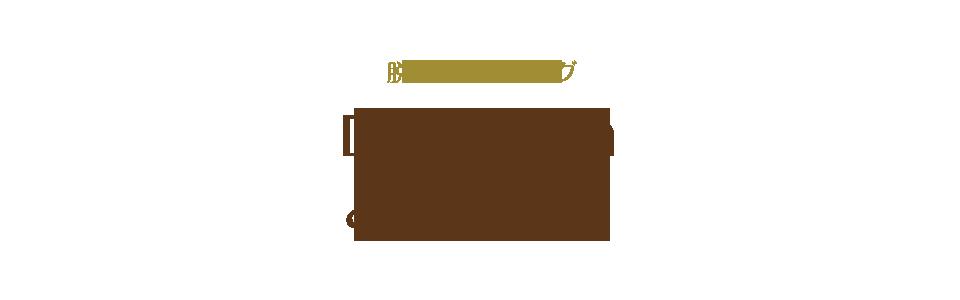 Depilation & Healing